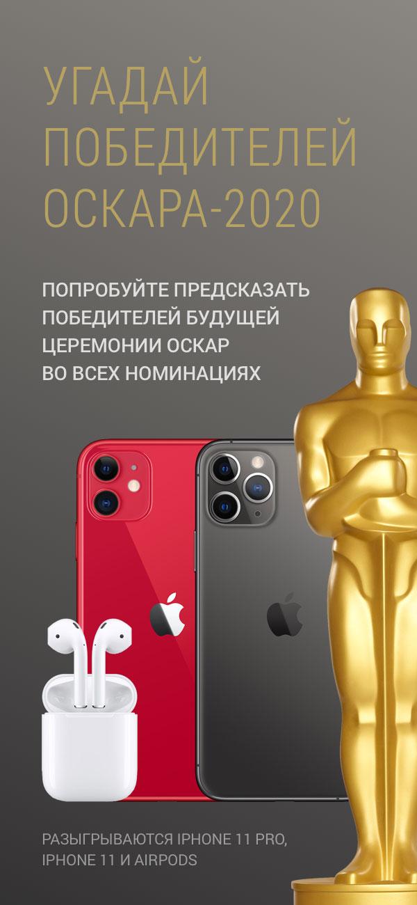 Угадай победителей Оскара-2020