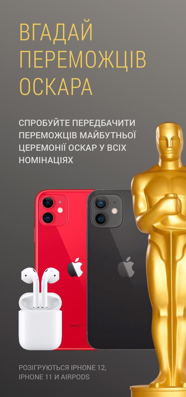 Вгадай переможців Оскара-2020