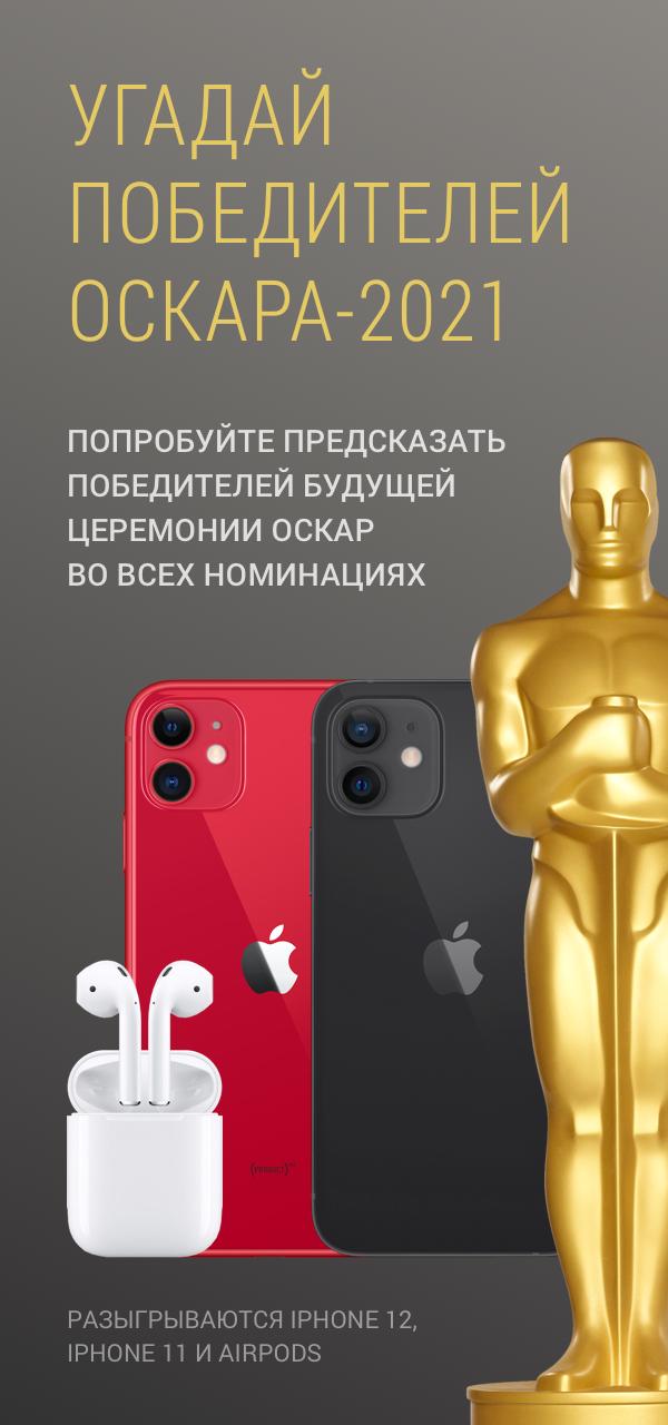 Угадай победителей Оскара-2021